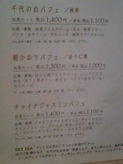 kyohayashiya.JPG